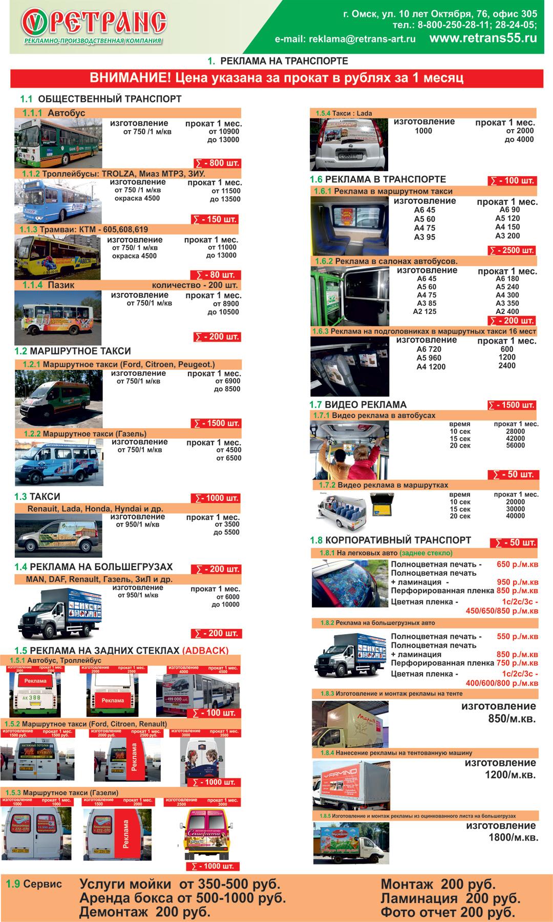 price-reklama-na-transporte-omsk