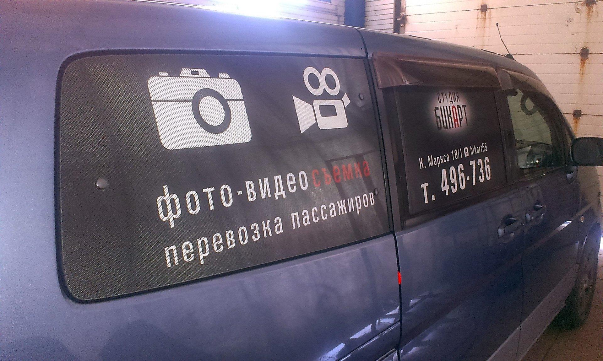 Реклама микроавтобуса студии «БИКАРТ»