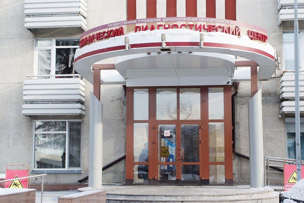 Клинический диагностический центр