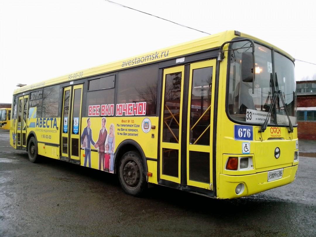 Автобус Авеста